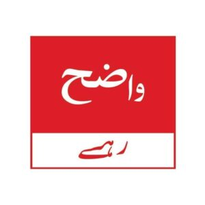 Wazeh Rahe | News Website in the Pakistan